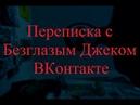 ИСТОРИИ НА НОЧЬ. Переписка с Безглазым Джеком ВКонтакте