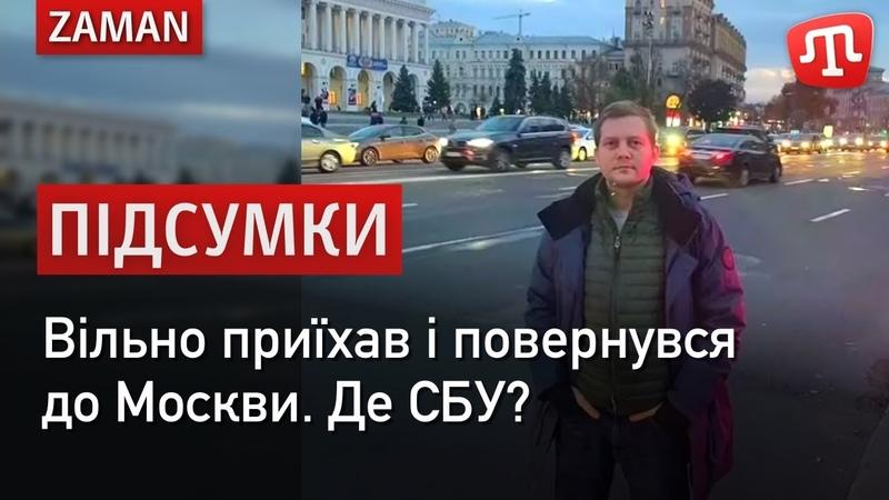 Приїхав і вільно повернувся до Москви чим займався в Києві російський пропагандист Корчевников