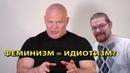 Ежи Сармат смотрит Феминизм = идиотизм Нет это еще хуже Павел Бадыров