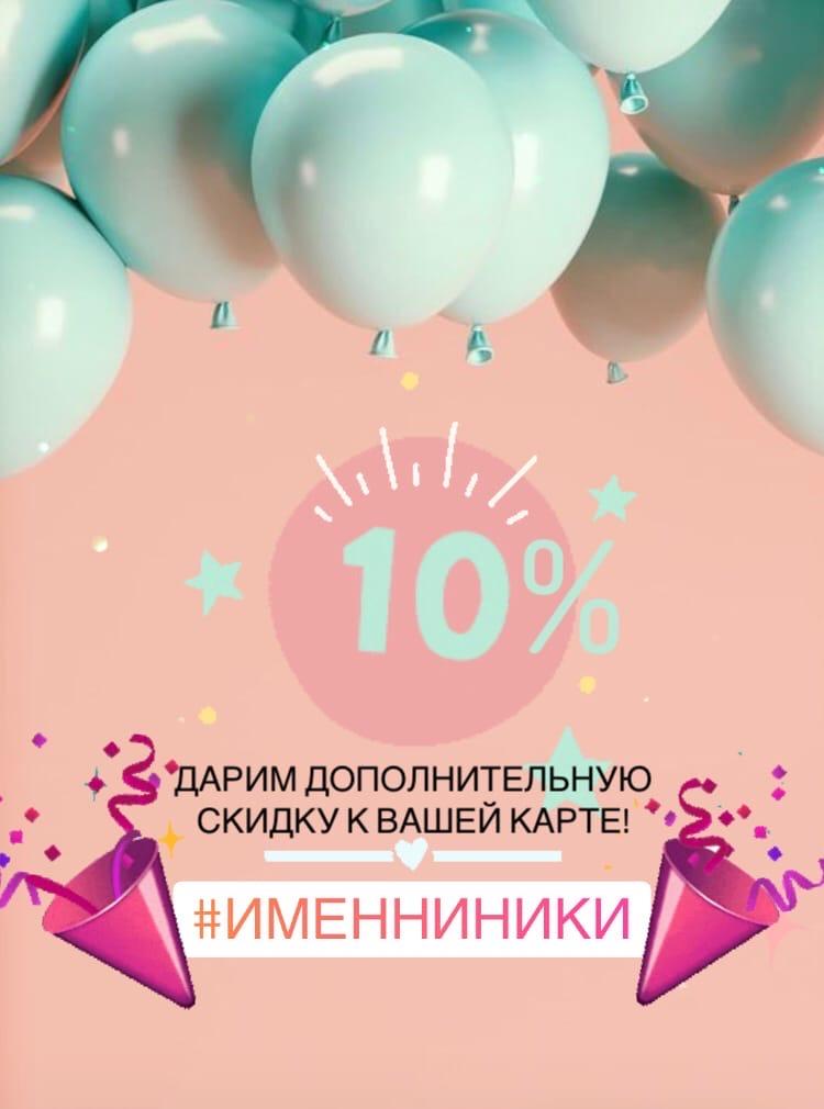 Скидка к твоему Дню рождения! Парфюмерия и косметика СВЕТЛАНА, Таганрог