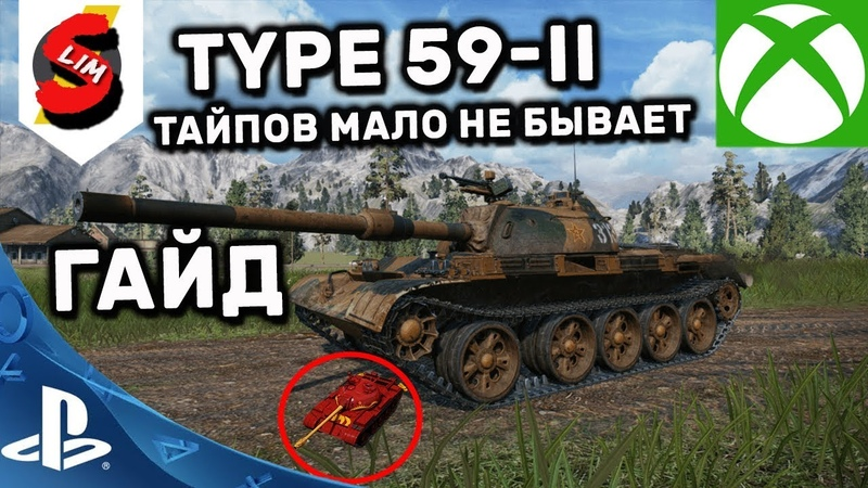 Type 59-II НОВЫЙ ТАЙП 59 ГАЙД WOT CONSOLE WORLD OF TANKS MERCENARIES PS4 XBOX