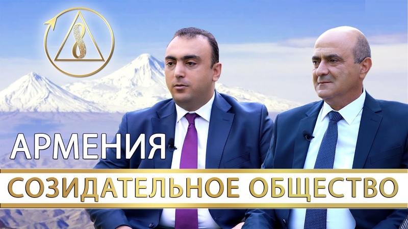 Созидательное общество Объединяющая миссия армянского народа