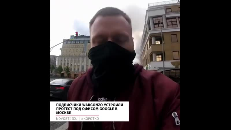 Подписчики WarGonzo устроили протест под офисом Google в Москве