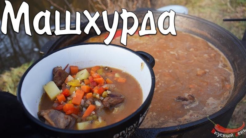 Машхурда Суп с Машем Очень Вкусный Суп в Казане