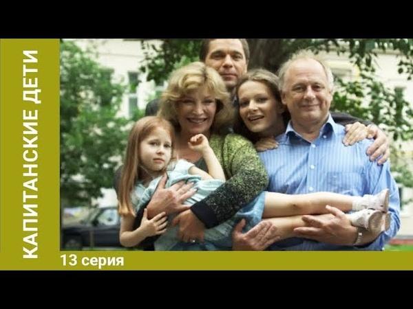 Капитанские дети 13 Серия Сериал Криминальная Мелодрама