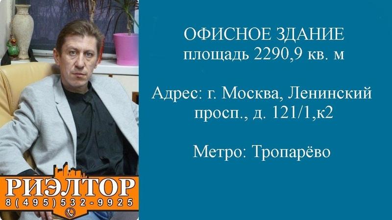 Продажа офисного здания метро Тропарево