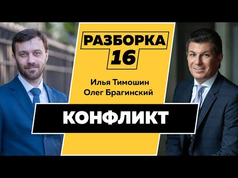 Разборка 016 Эффективный конфликт Илья Тимошин и Олег Брагинский