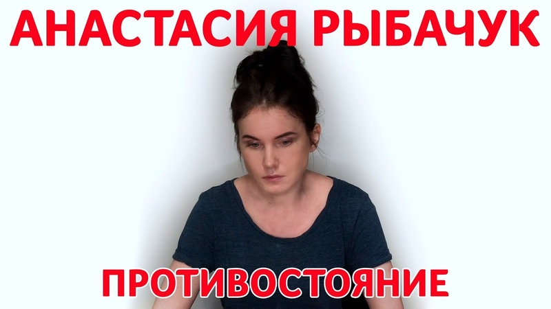 Анастасия Рыбачук | Противостояние