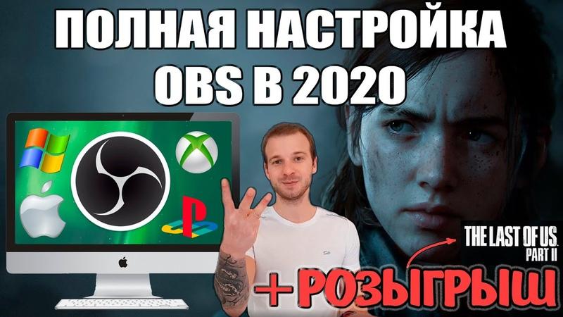 Полная Настройка OBS в 2020 на Windows MacOS для Идеального Стрима Розыгрыш The Last Of Us 2