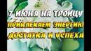 Только 7 июня на Троицу привлекаем энергию достатка и успеха / Обряды на благополучие и удачу