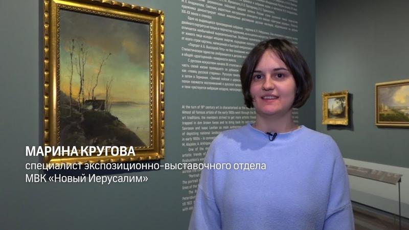 МУЗЕЙ БЛИЖЕ. Ранняя весна. А.К. Саврасов