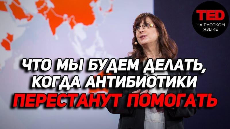 Что мы будем делать, когда антибиотики перестанут помогать / Мэрин Маккена / TED на русском
