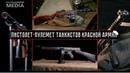 Пистолет-пулемет советского танкиста   ППШ, Thompson, ПП Калашникова, ППС