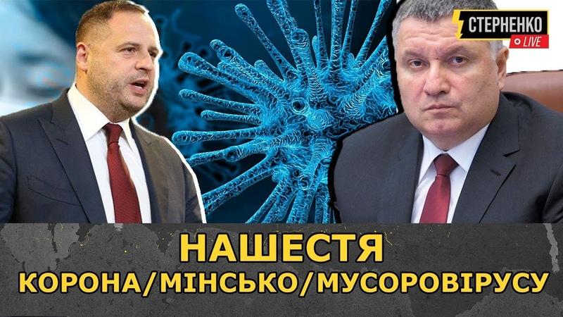 Мінсько кремлівський договорняк карантин та посилення диктатури Авакова СТЕРНЕНКО LIVE