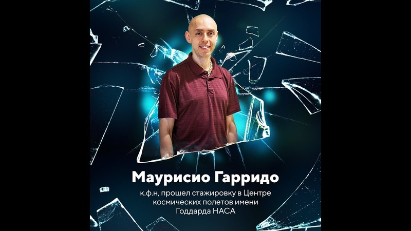 Маурисио Гарридо Доклад 2 Восприятие и невидимые сферы ведического космоса Научная Конференция