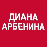 Афиша Ростов-на-Дону ДИАНА АРБЕНИНА на КРЫШЕ 4.09.2020