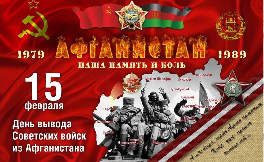 31-я годовщина вывода Советских войск из Афганистана