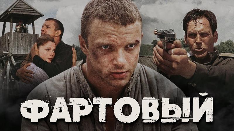 ФАРТОВЫЙ Фильм Криминальный боевик