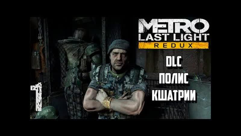 Metro Last Light DLC Кшатрии часть 2