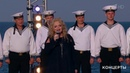 2018 год. Лариса Долина иАнсамбль песни ипляски Черноморского флота— «Счастье тебе, земля моя».