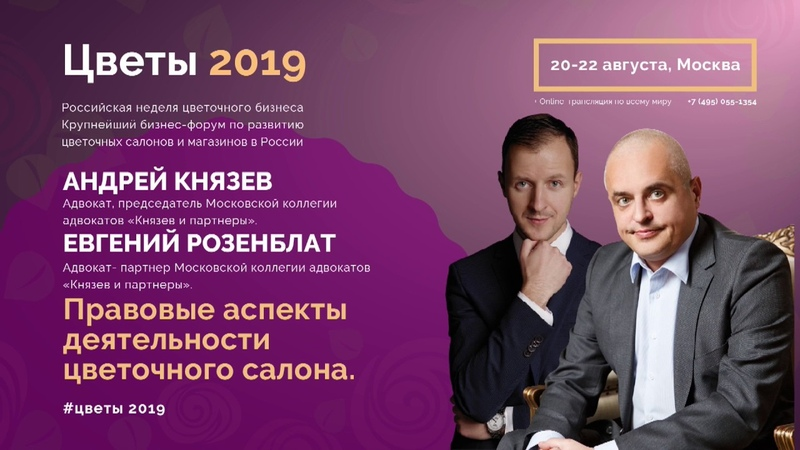 Андрей Князев и Евгений Розенблат