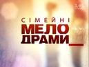 Сімейні мелодрами. 4 Сезон. 19 Серія. Дорожній роман