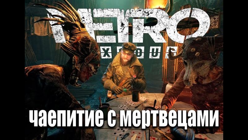 METRO EXODUS Адмирал наркоман и странная серия Прохождение на ХОРОШУЮ КОНЦОВКУ Часть 15