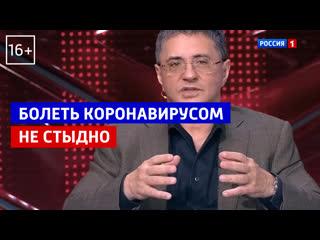 Болеть коронавирусом не стыдно — «Андрей Малахов. Прямой эфир» — Россия 1