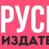 Издательство РУСНРАВ