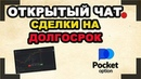 Pocket Option. Сделки на долгосрок