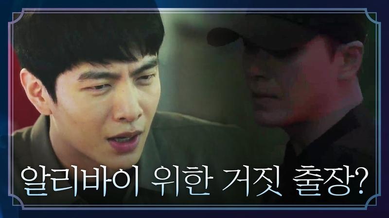 모두의 거짓말 (출국기록無) 이민기, 이준혁을 김종수 살해 용의자로 의심 THE LIES WI
