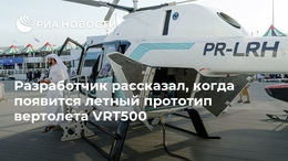 Названы сроки выхода прототипа российского вертолета VRT500