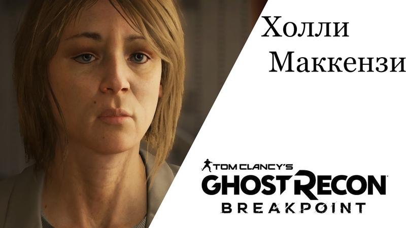 Tom Clancy's Ghost Recon® Breakpoint Холли Маккензи Белая Ворона