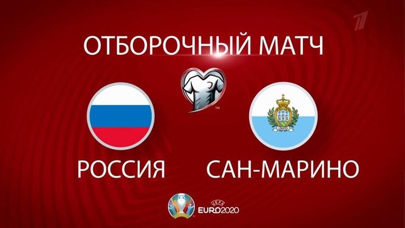 Футбол Отборочный матч Чемпионата Европы 2020 Россия Сан Марино Анонс