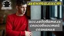 Менталист Михаил Варламов - о способностях сознания. В проекте Храм Мудрости.