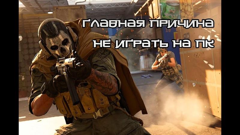 Главная причина не играть на ПК в Call of Duty Modern Warfare