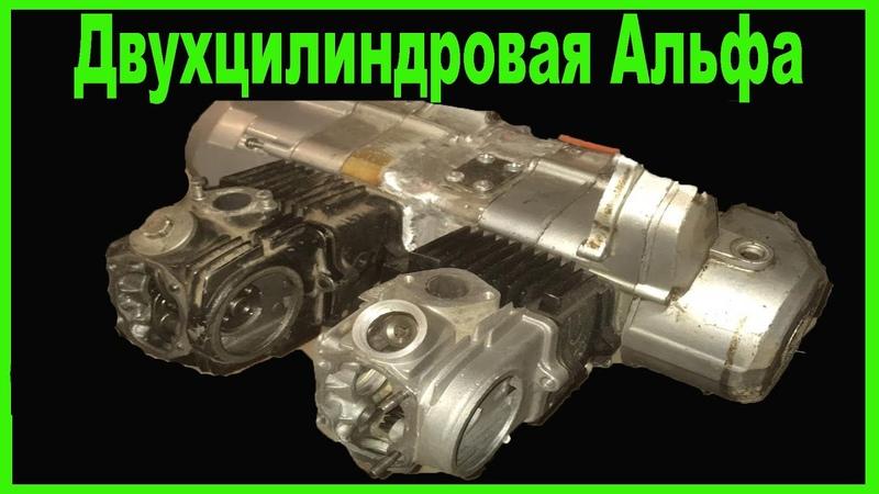 Сварил Два двигателя FMB1 для ПРОЕКТА Двухцилиндровая Альфа на 220 кубов Laboratory Moto