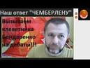 Наш ответ ЧЕМБЕРЛЕНУ! Вызываем клеветника Бондаренко на дебаты! Гаврилко Алексей