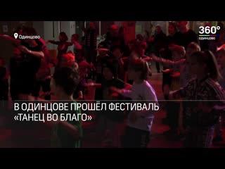 Фестиваль Танец во благо  прошёл в Одинцове
