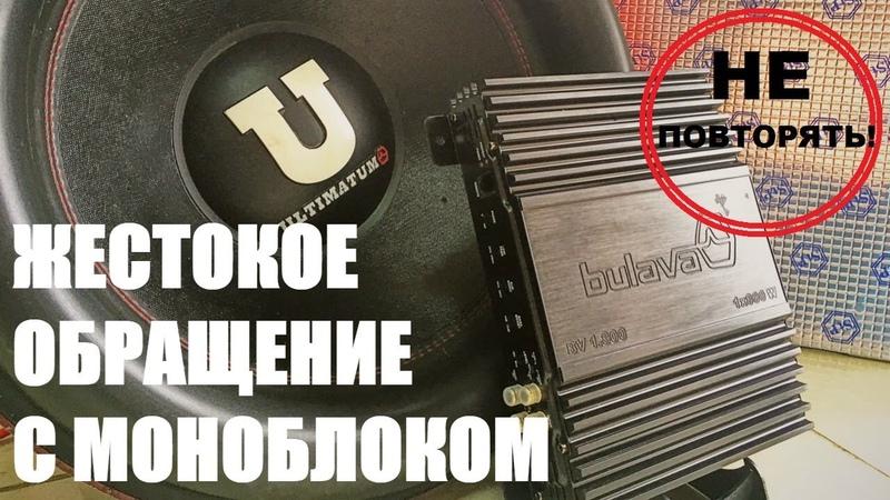 Моноблок Ural Bulava 1.800 Просто жестко убиваем этого малыша лютой 18хой Ultimatum!