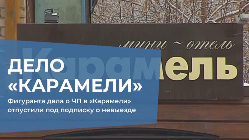 Фигуранта дела о ЧП в отеле «Карамель» отпустили под подписку о невыезде