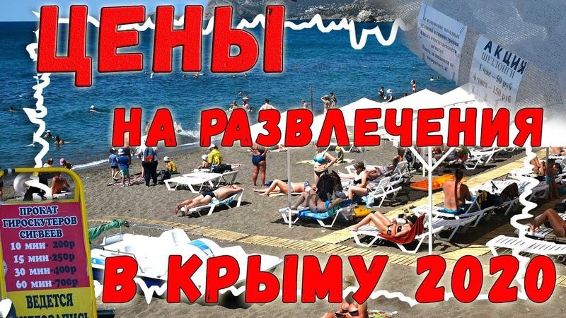 Цены в Крыму на развлечения сейчас 2020