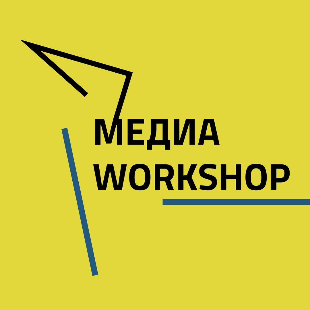 Афиша Воронеж Медиа Workshop
