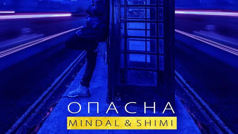 MINDAL SHIMI xporn ОПАСНА Премьера клипа 2019