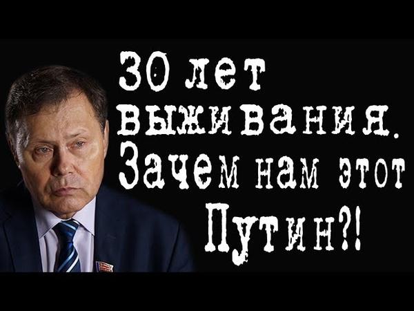 30 лет выживания. Зачем нам этот Путин?! НиколайАрефьев