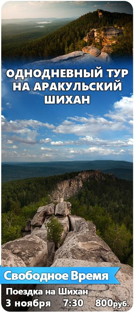 Афиша Челябинск Тур на Аракульский Шихан. Один день. 3 ноября