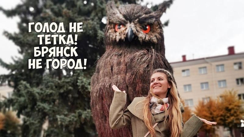 Голод не тётка Брянск не город