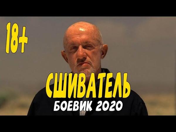 Боевик 2020 лучший решала криминальных вопросов СШИВАТЕЛЬ @Русские боевики 2020 новинки HD 1080P