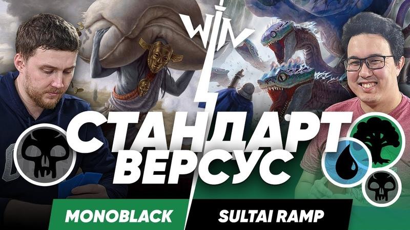 МТГ Версус Mono Black vs Sultai Ramp играем в стандарт Magic: The Gathering WinCondition versus mtg
