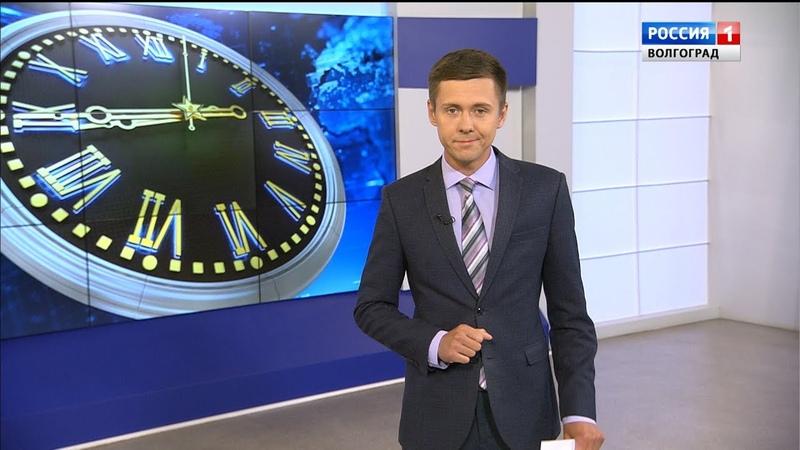 Вести-Волгоград. Выпуск 09.08.19 (20:45)